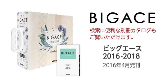 catalogue_02bigace